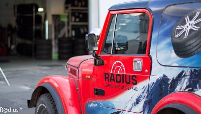 Radius - фото (3018-39616)