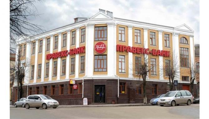 """Комерційний банк """"ПРАВЕКС-БАНК"""" - фото (1677-8987)"""