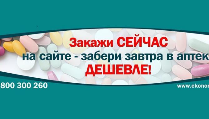 Економ Аптека - фото (912-4140)