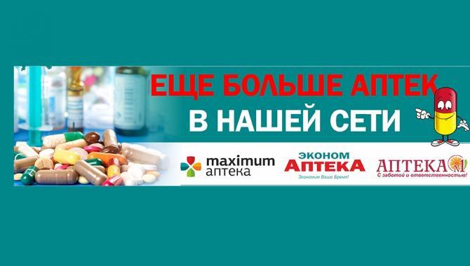Економ Аптека - фото (912-4142)