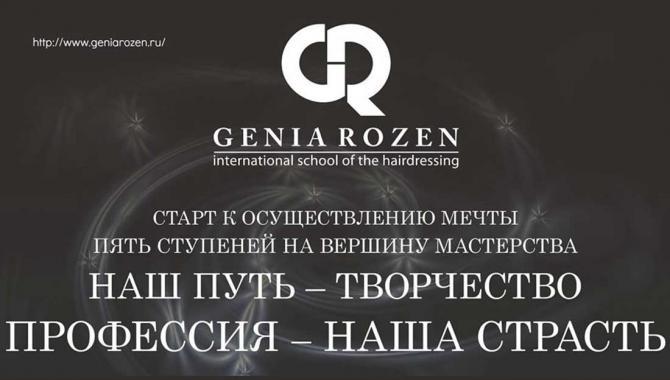 GENIA ROZEN - фото (648-2481)