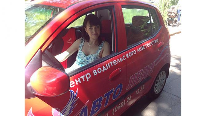 Курсы по вождению для женщин - фото (1277-7076)
