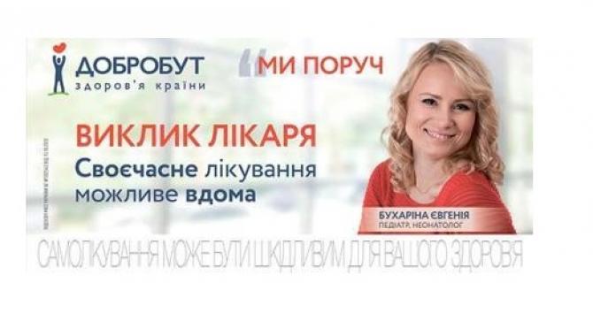 Добробут - фото (917-4178)