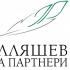«Ильяшев и партнеры» - фото (727-3012)